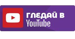 Гледай-в-Youtube